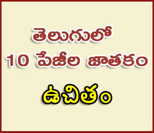 marriage horoscope by date of birth in telugu